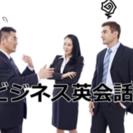 【ビジネス英語】マンツーマン授業★無料体験レッスン★