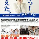 【視力回復】たったの30分であなたの視界がグッと広がる!! - 大阪市