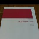 日大通信 政治学原論