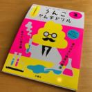 使用済みの 🚻話題の漢字ドリル ください