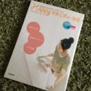値下げ♡マタニティーヨガ♡本とDVDセット