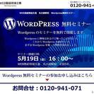 「WordPress」ってよく耳にするけど、なんだろう?【名古屋...