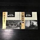 LD 黒沢明 作品 映画 邦画 日本 三船敏郎 姿三四郎 隠し砦...