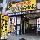 ★WワークOK!急募】濃厚黒スープ。鹿児島の味が当店だけ!ミュージ...
