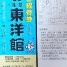 5月 東洋館 ご招待券 浅草東洋館 一枚750円