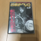 旧車會DVD VOL.5