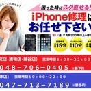 iPhone修理ならMobileRepair大宮店へお任せ下さい!!