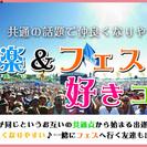 5月27日(土)『南堀江』 音楽&フェス好き同士で自然と会話も弾む...