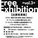 Colmena Free Exhibition =vol.3=