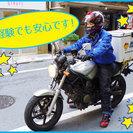 バイク便ライダー&軽四輪ドライバー募集!