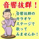 下町葛飾亀有、音響抜群の歌謡スタジオつかさ&カラオケの店さくら