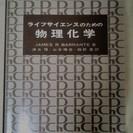 ライフサイエンスのための物理化学 単行本 – 1989/9 第4...
