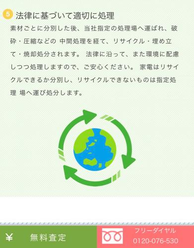 粗大 ゴミ 市 熊本
