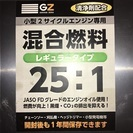 2ストローク 25:1燃料 ガソリン ※入れ物持参((必ず5L以...