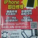 iPhone、3DS即日修理♪