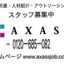 軽作業・化粧品の検査・検品・梱包