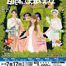 市制施行45周年 ファミリーミュージカル 眠れる森の美女【三郷市文化会館】の画像