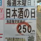 毎週木曜日、日本酒の日