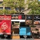 【急募】5/21 キッチンカーでの...