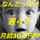 【週4からで月給30万円!?】未経験歓迎のドライバー