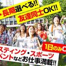 後  2名‼️ 限定10名募集。日当18000円⭐︎ - アミューズメント