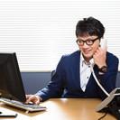 営業事務の募集☆電話連絡で即対応します!TEL:03-5817-8495