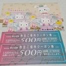 サンリオ 株主優待券3枚+クーポン券2枚(送料無料)