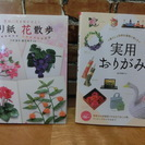 <折り紙の本>「おり紙 花散歩」「実用おりがみ」 2冊