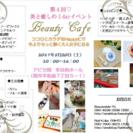 美と癒しのイベントBeauty Cafe