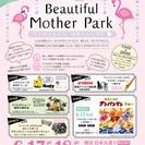ママキッズイベント「Beautiful Mother Park @...