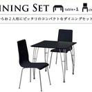 「割引」ニトリダイニングテーブルセット (5月24日まで!)