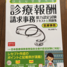 医療事務 テキスト&問題集