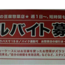 【急募】短時間!簡単作業!バイト募集!