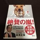 夫は犬だと思えばいい。 高濱正伸