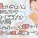 5/21 誰でも出来るlineスタンプ制作セミナー(お菓子/ドリ...