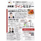 6/3(土)お手軽タパスとワイン~お気楽ワインセミナー