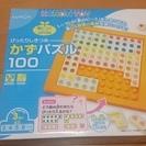 ぴったりしきつめ かずパズル100