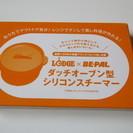 ★「ロッジ社」ダッチオーブン型シリコンスチーマー