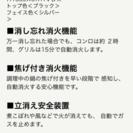 【値下げしました】ビルトインガスコンロ  ほぼ新品 - 横浜市