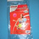ソフトトレーニングボール(新品)
