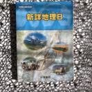 新詳地理B 帝国書院