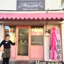 クレイ化粧品、3日間の無料モニターさん募集!