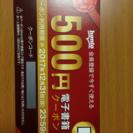 honto 電子書籍 500円 クーポン
