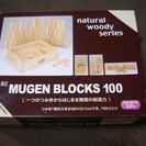 早い者勝ち激安 MUGEN BLOCKS 100 株式会社…