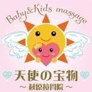 子連れOK!【ベビー・マタニティ・産後専門ボディケアサロン】