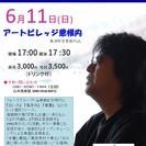 6月11日(日)山木康世(元ふきのとう)美深ライブ