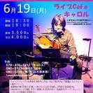 6月19日(月) 山木康世 加古川ライブ!