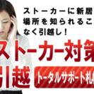 トータルサポート札幌のストーカ対策引越しで解決致します!