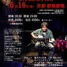 6月16日(金)山木康世 京都ライブ!