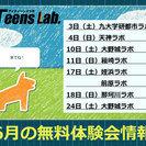 子ども向けプログラミング教室ITeens Lab.6月の無料体験会情報